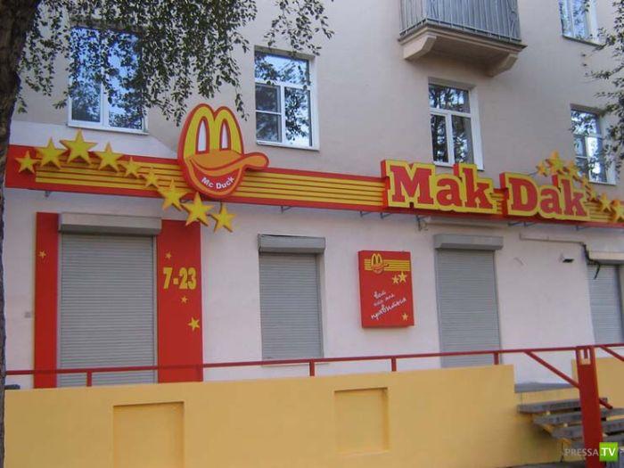 Поддельные макдональдсы со всего мира :) (25 фото)