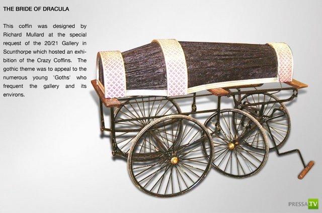 Сумашедшие гробы в Лондоне. Британский черный юмор
