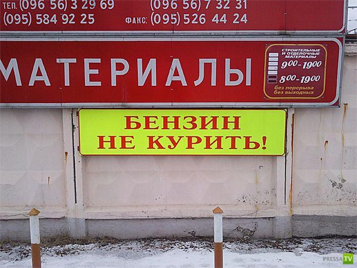 Подборка народных маразмов и дурацких реклам за март, часть 3 (35фото)