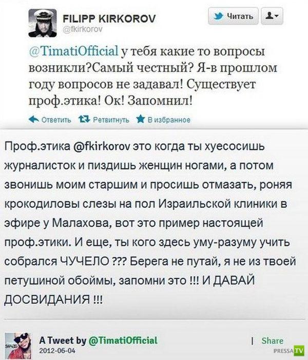 Как поссорились Тимати и Филипп Киркоров...