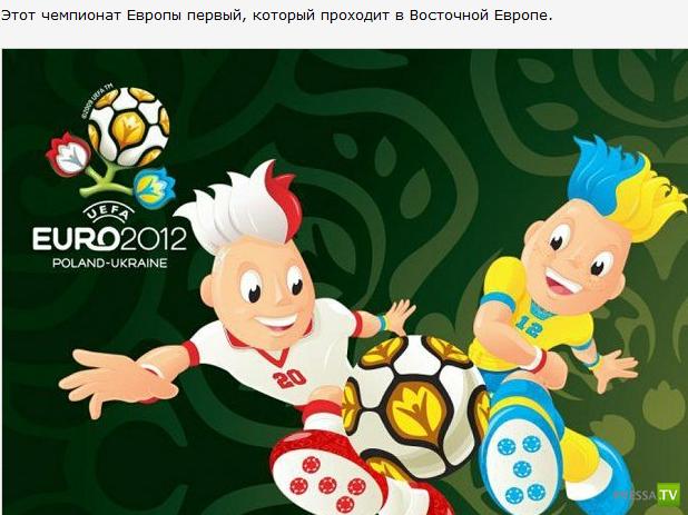 """Самые интересные факты о """"Евро - 2012"""" (19 фото)"""