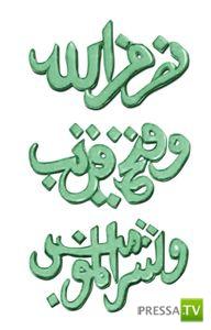 На шлеме Александра Невского мусульманская молитва (2 фото)