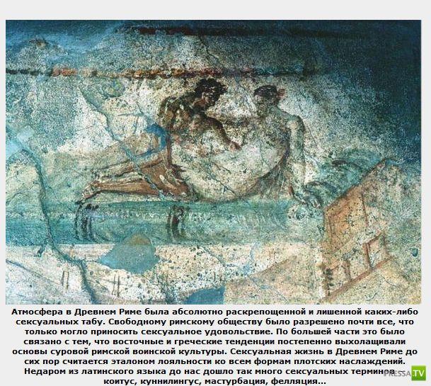 Разврат Древнего Рима (15 фото)