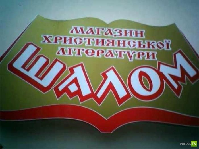 Народные маразмы - реклама и объявления, часть 2 (31 фото)