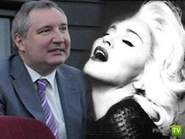 Как западные читатели отреагировали на фразу Рогозина о Мадонне...