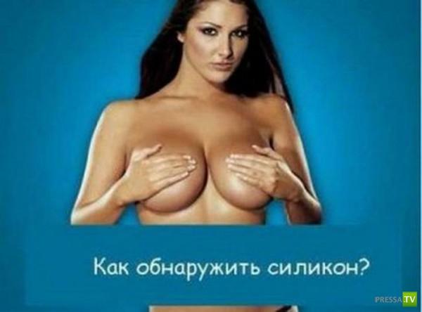 Практические советы по определению силиконовой груди (6 фото)