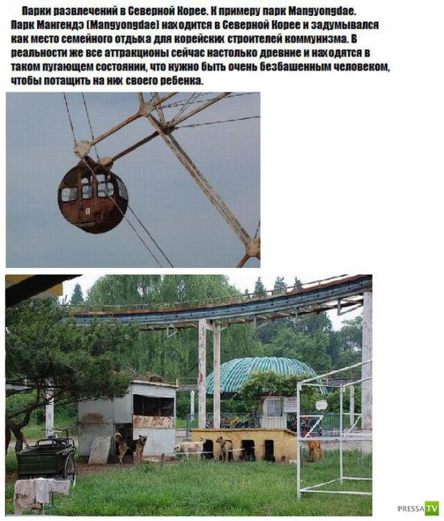 Интересные факты о Северной Корее (10 фото)
