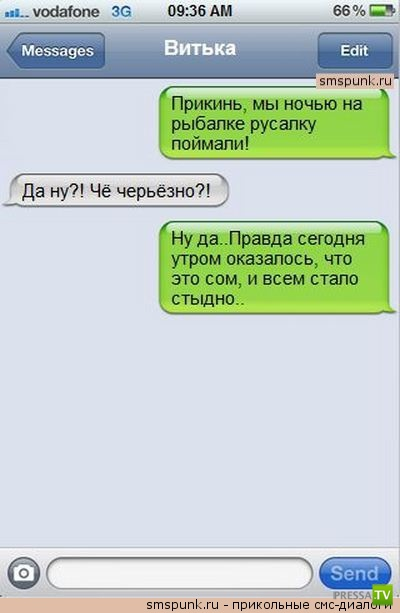 Прикольные СМС-диалоги (30 фото)