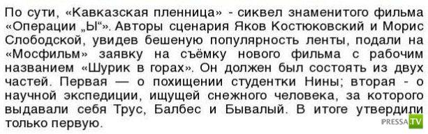 """Интересные факты o любимом фильме """"Кавказская пленница"""""""