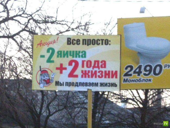 Народные маразмы - реклама и объявления, часть 19 (37 фото)
