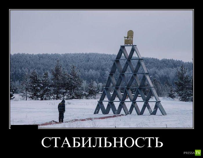 Демотиваторы на декабрь 20 (30 фото)