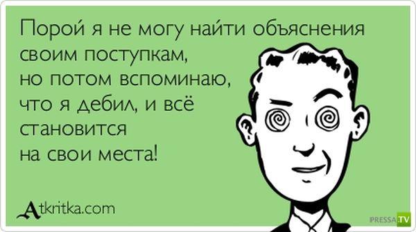 """Прикольные """"Аткрытки"""", часть 3 (30 фото)"""