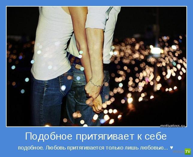 Позитивные мотиваторы о любви (18 фото)