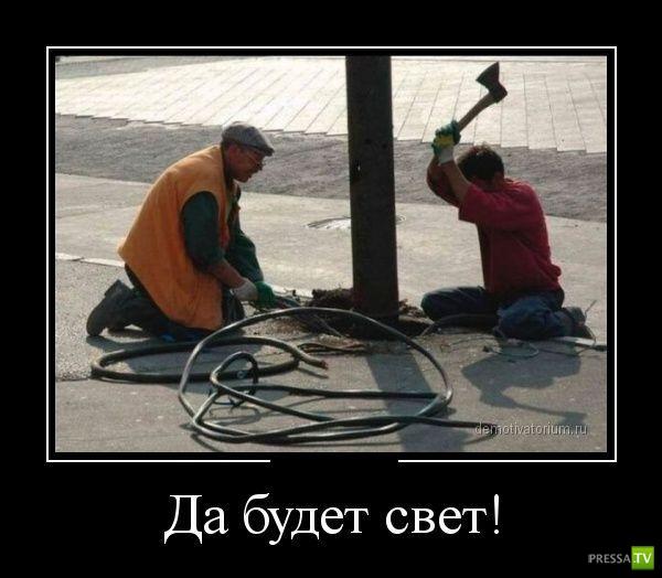 Демотиваторы на февраль 19 (30 фото)