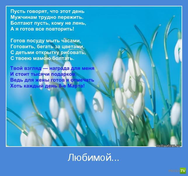 Позитивные мотиваторы к Международному Женскому Дню - 8 Марта (18 фото)