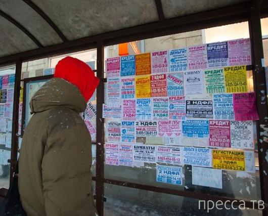 Экспресс-кредиты и  большие проблемы... (7 фото)