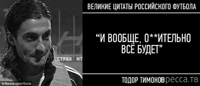 Подборка самых знаменитых высказываний, в истории российского футбола (15 фото)