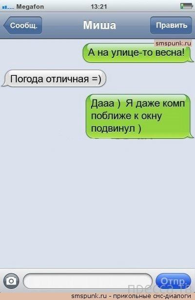 Прикольные СМС-диалоги, часть 14 (29 фото)