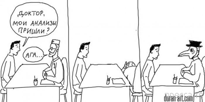 Прикольные комиксы и карикатуры (49 фото)