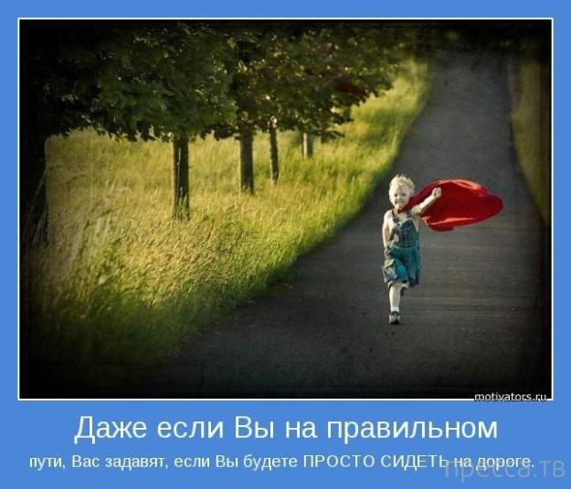 Позитивные мотиваторы, часть 22 (25 фото)