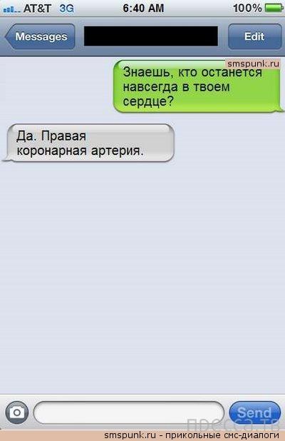 Прикольные СМС-диалоги, часть 18 (30 фото)