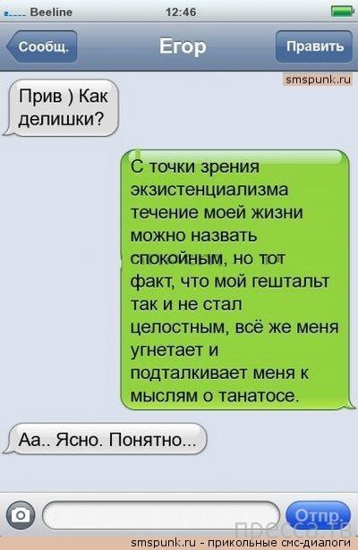 Прикольные СМС-диалоги, часть 20 (27 фото)