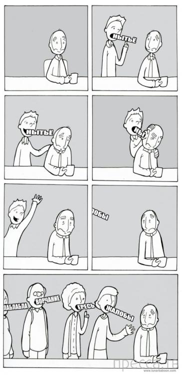 Веселенькие комиксы, часть 25 (33 фото)