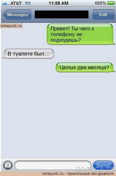 Прикольные СМС-диалоги, часть 25 (50 фото)