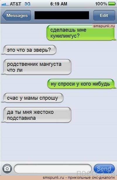 sms-namek-na-seks-sms