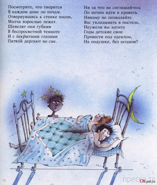 Григорий остер вредные советы скачать книгу