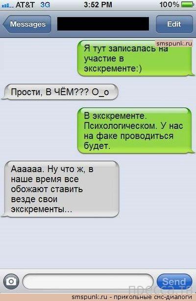 Прикольные СМС-диалоги, часть 43 (20 фото)