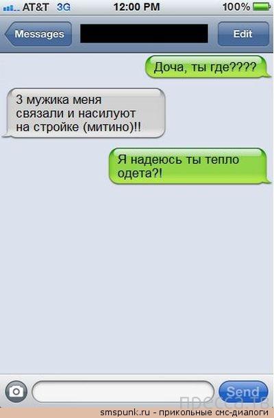Прикольные СМС-диалоги, часть 48 (22 фото)