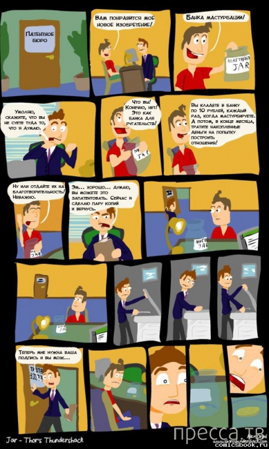 Веселые комиксы, часть 58 (26 фото)