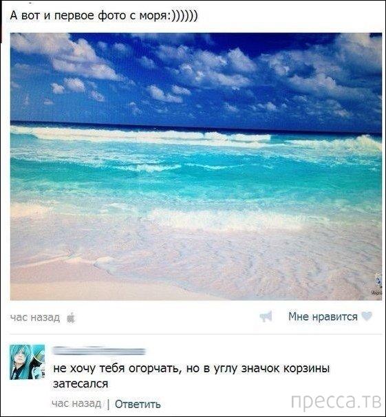 Прикольные комментарии из социальных сетей, часть 3 (16 фото)