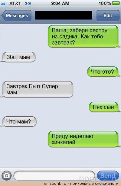 Прикольные СМС-диалоги, часть 53 (21 фото)