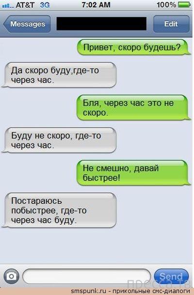 Прикольные СМС-диалоги, часть 57  (21 фото)