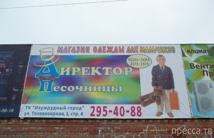 Прикольные маразмы - реклама и объявления, часть1 (30 фото)