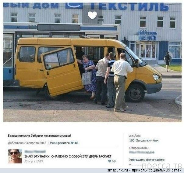 Прикольные комментарии из социальных сетей (14 фото)