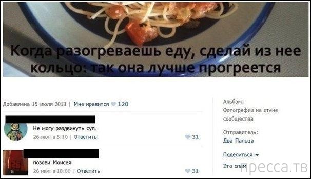 Прикольные комментарии из социальных сетей, часть 9 (27 фото)