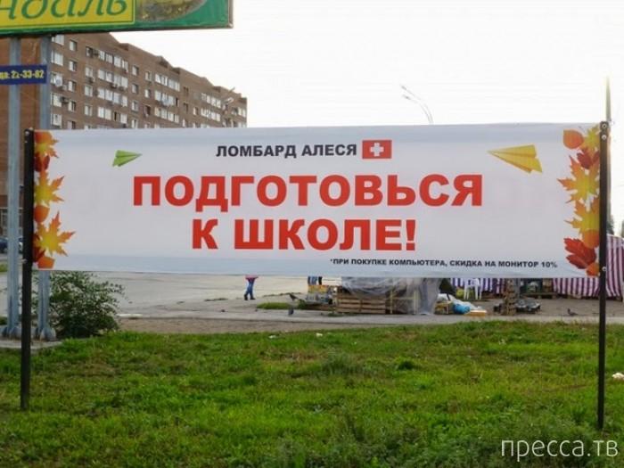 Народные маразмы - реклама и объявления, часть 129 (44 фото)
