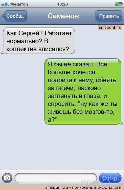 Прикольные СМС-диалоги, часть 63 (16 фото)