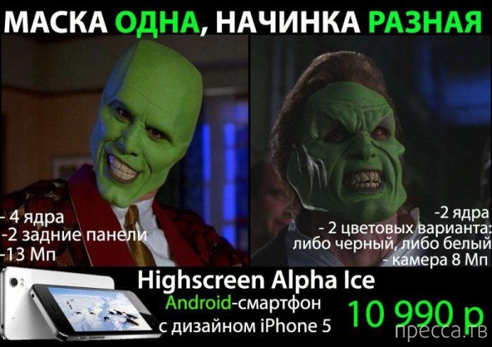 Смешные фотожабы с киногероями (12 фото)