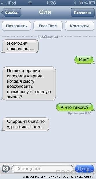Прикольные СМС-диалоги, часть 65 (17 фото)