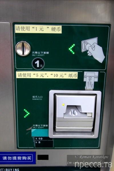 Китайское метро – всё сложно или это предрассудки? (7 фото)