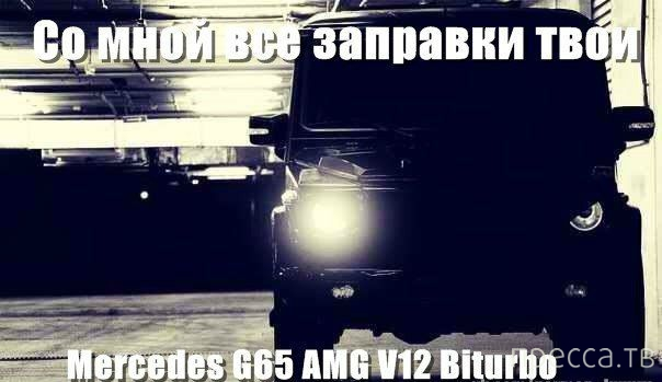 Автомобильные приколы (23 фото)