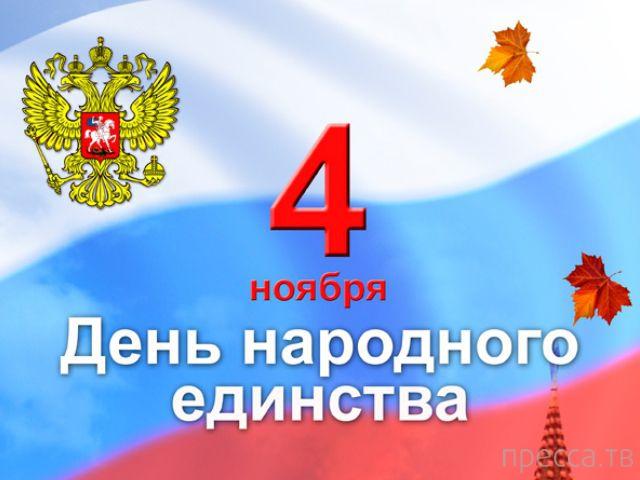 4 ноября в россии отмечают