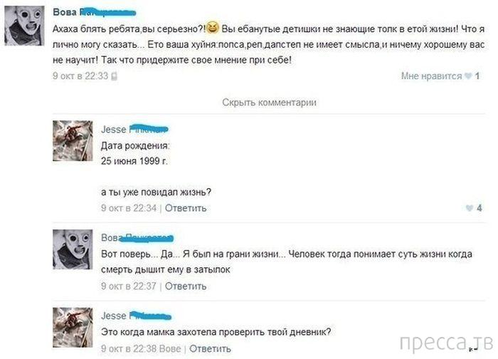 Прикольные комментарии из социальных сетей, часть 22 (55 фото)