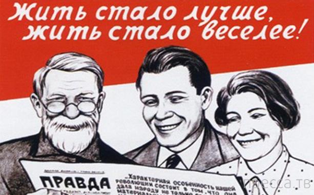Топ 7: Главные советские мемы (8 фото)
