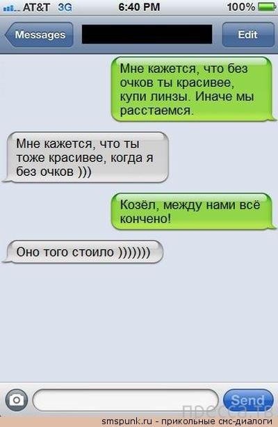Прикольные СМС-диалоги, часть 71 (16 фото)
