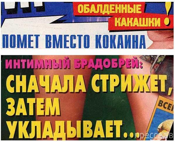 Прикольные заголовки желтой прессы (17 фото)